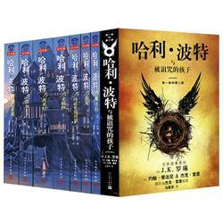 8 bücher Box Set, J.K. Rowling, Harry Potter Sammlung Serie 2013 Edition, 15th jahrestag Gedenk Ausgabe, Chinesischen Buch