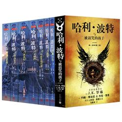 8 boeken Box Set, JK Rowling, Harry Potter Collectie Serie 2013 Editie, 15th anniversary Commemorative Edition, Chinese Boek