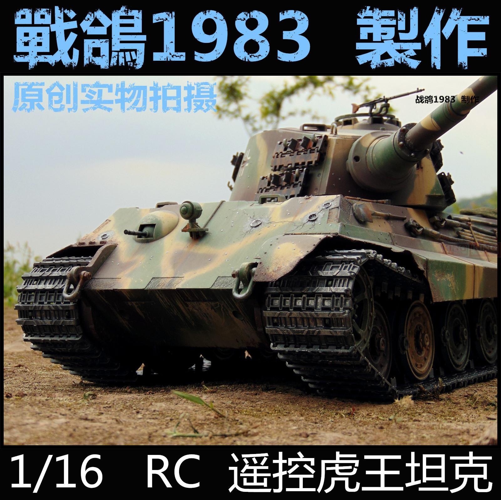 Knl hobby heng longo 1/16 rc king tiger tanque, modelo, controle remoto, oem, revestimento pesado de pintura para fazer o atualização antiga,