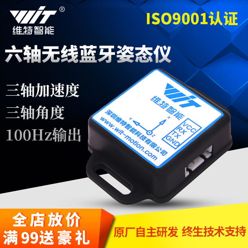 JY61 with Shell Wireless Serial Port Bluetooth Attitude Measurement Sensor Charge Accelerometer BWT61CL apc802 with shell wireless module with a serial set board set