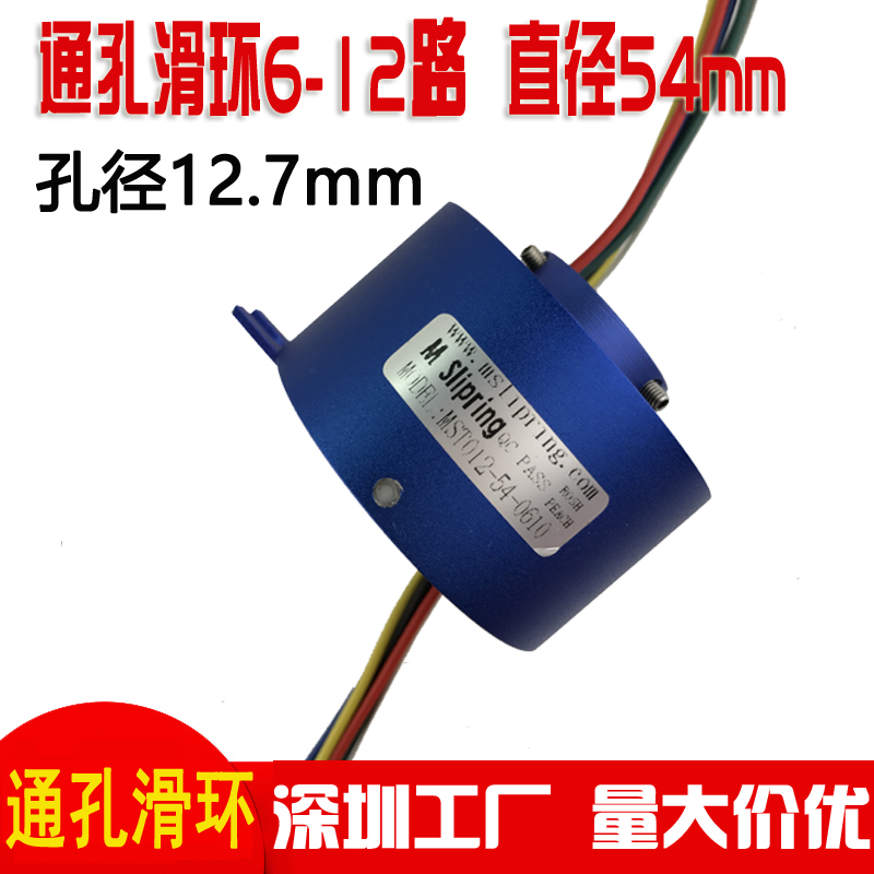 Cross Hole Conductive Slip Ring Diameter 12.7mm 2-12 Road 10A Hollow Shaft Collector Ring Rotating Brush
