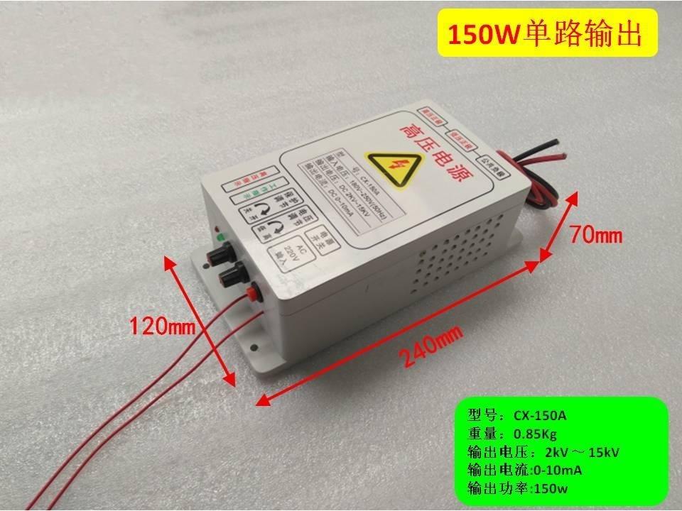 High voltage power supply Fume purification power supply CX 150A 100W 15KV air purifiers air ionizer