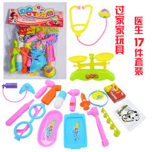 Children's play house puzzle simulation doctor 17 piece set toy girl gift medical tool toy(China)