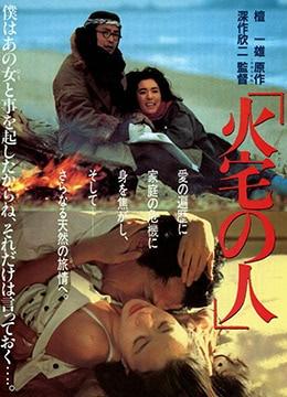 《火宅之人》1986年日本剧情电影在线观看