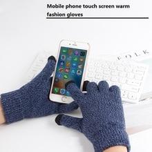 Зимние перчатки для сенсорного экрана женские мужские теплые стрейч вязаные рукавицы Имитация шерсти полный палец вязаные перчатки для сенсорного экрана