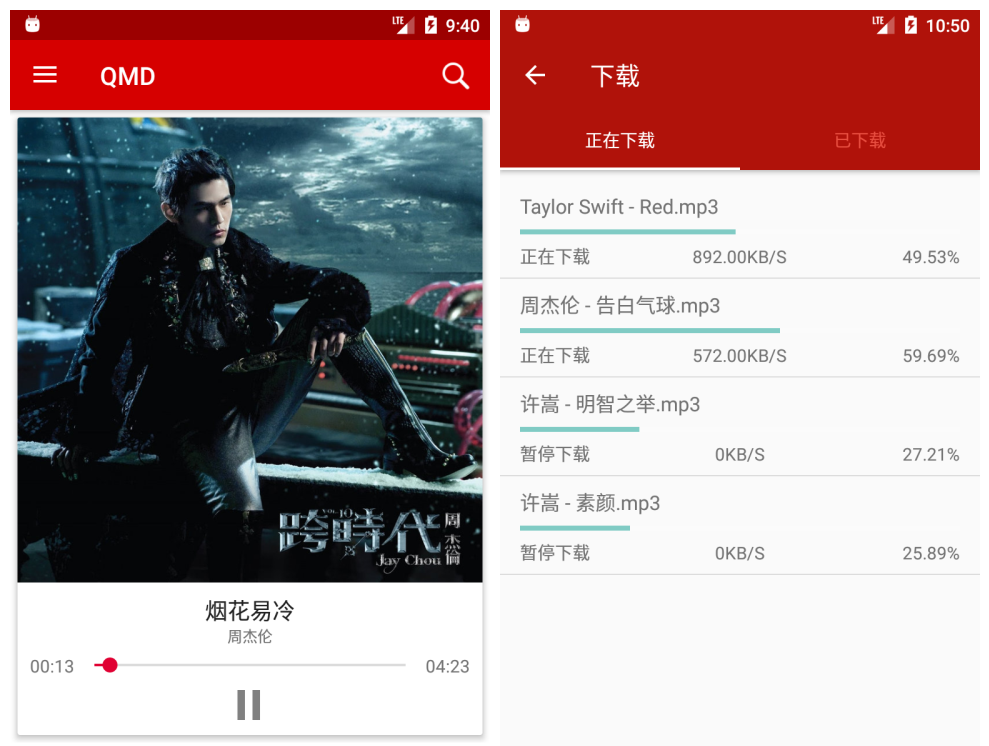 安卓QMD v1.5.8 QQ音乐下载器