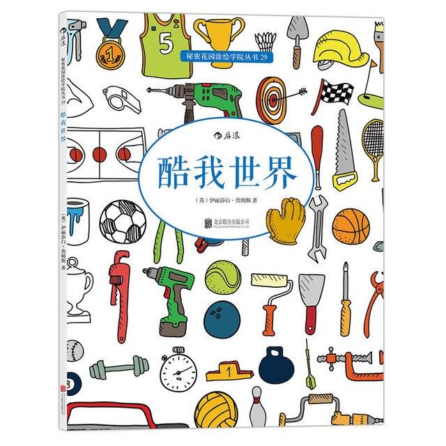 Fresco mi mundo libro para colorear para adultos niños aliviar el ...