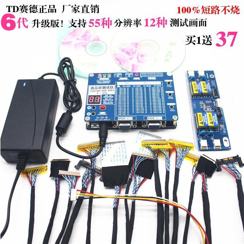 La 6ème Génération Ordinateur Portable TV/LCD/LED Test LCD Testeur de Panneau de Soutien 7-84 w/LVDS Interface Câbles et Onduleur 14 câble