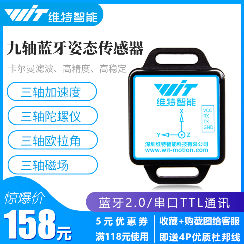 Measurement of Angle Magnetic Field of Bluetooth Attitude Sensor Far Beyond Mpu9250 Accelerometer Gyroscope BWT901CLMeasurement of Angle Magnetic Field of Bluetooth Attitude Sensor Far Beyond Mpu9250 Accelerometer Gyroscope BWT901CL