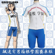 Yowamushi Pedal Hakone Academy Bicycle Race Suit Anime Cosplay Costume Women/Men Suit Jersey Short Sleeve Cycl Cloth