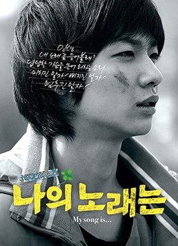 《我的歌》2007年韩国电影在线观看