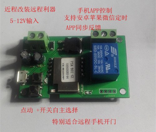 The new distance relay module 12V mobile phone remote control switch control WiFi electronic lock modification