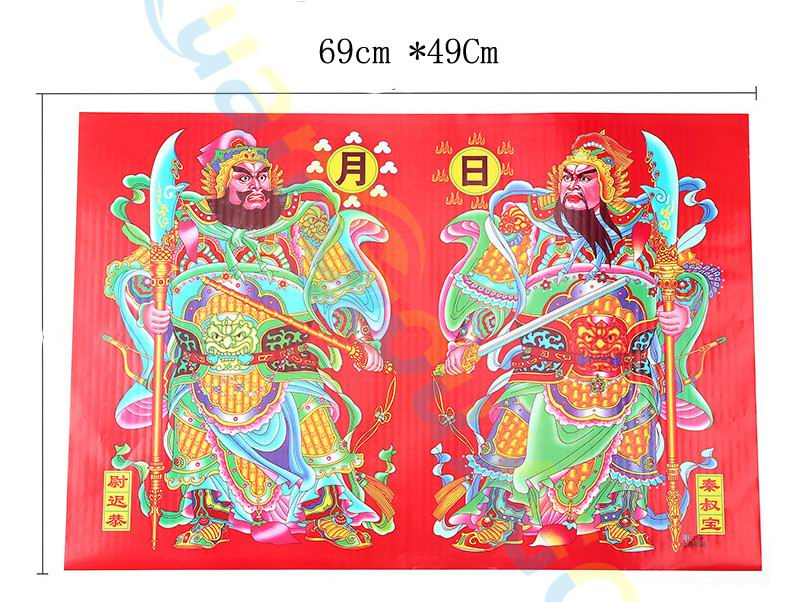 Coated paper god of door scrolls wall stickers hotel house ... - photo#26