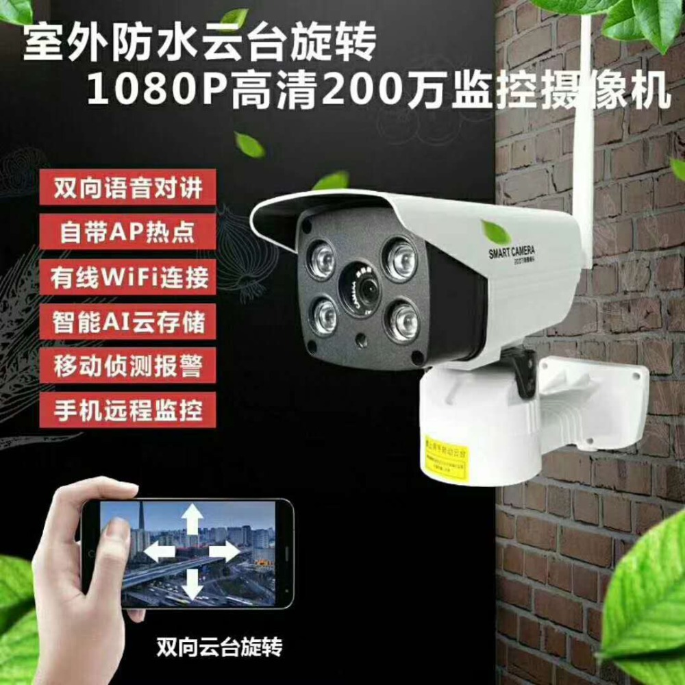 1080p 2mp Outdoor Water Proof Wireless Ip Camera With Hotspot Ap Connection  Web Cams Online Web Enabled Security Camera From Muju, $170 56  Dhgate Com