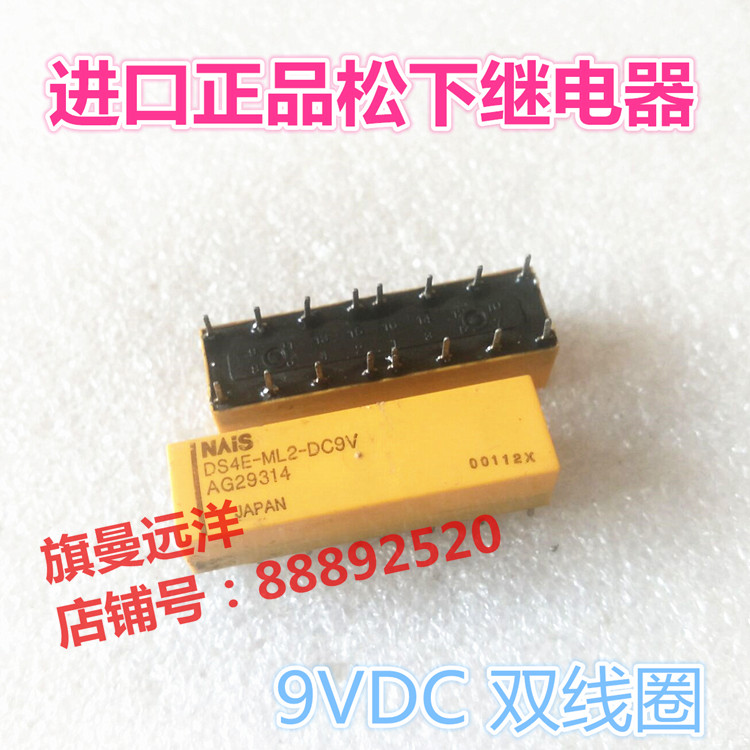 DS4E-ML2-DC9V Dual Coil 9V 9VDC  DS4E-ML2