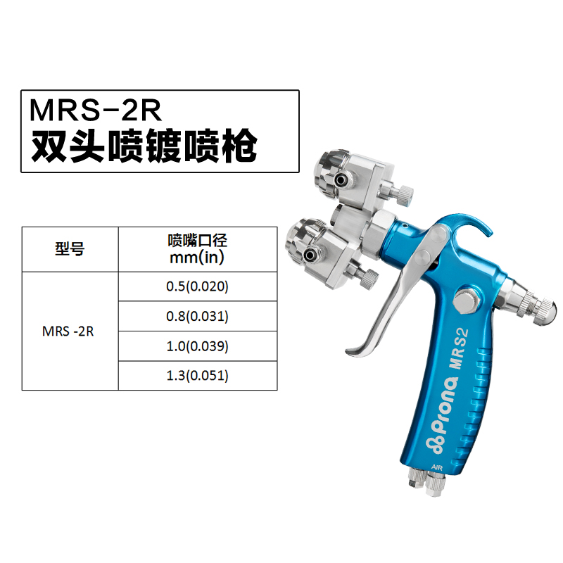 prona dual head manual spray gun MRS2-2R