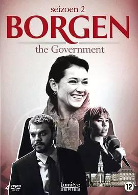 权力的堡垒 第二季(丹麦语)