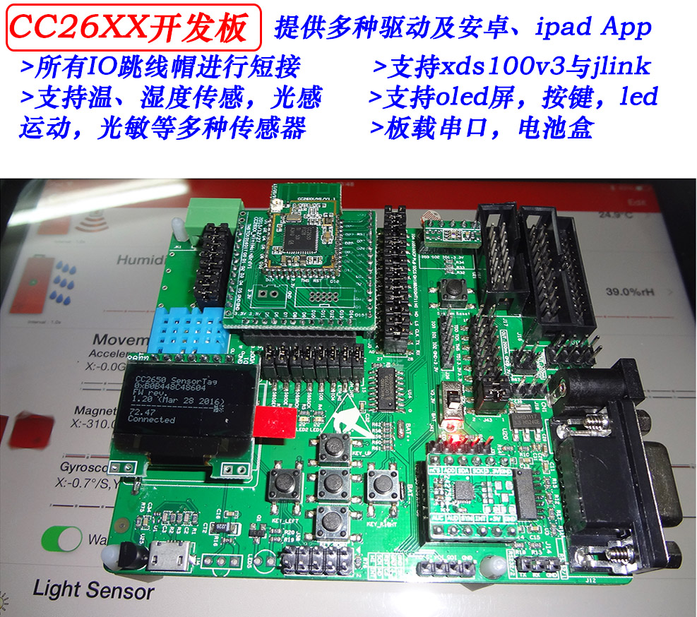 CC2650/CC2640/CC2630 development board, Bluetooth 4.1, ZigBee development board, XDS100V3