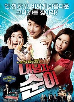 《疯狂的钻石》2010年韩国喜剧电影在线观看