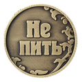 "Unique Gift box. coin. Charm purse coin metal crafts vintage souvenir Answer ""to drink - do not drink"" Russian coins metal gift"