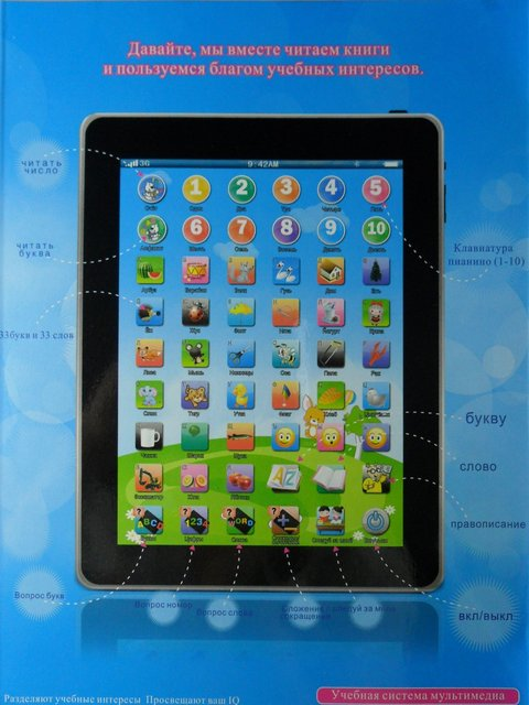 for Y pad russian learning machine,interactive&educational tablet child computer toys,2 pcs get 10% discount,free shipping