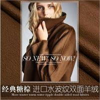 Classic Sugar Brown Water Ripple Double Cashmere Fabric 920g Autumn And Winter Thickened Woolen Coat Fabric