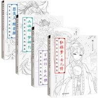 4 livros/conjunto chinês antigo beleza cor linha esboço desenho livro adulto anti estresse livros para colorir