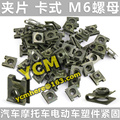 M6 6mm Speed Fastener Clips Spring Nuts Motorcycle Bike Scooters Fairing Body Moped ATV ( 20 pcs)