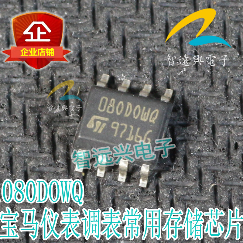 Electronic Components & Supplies M35080 080dowq 080d0wq 35080 St35080 Sop-8 Car Amplifier Tuning Table Ic Watch Chip For Bmw Watch Ic Quick Eraser Ic 1pcs