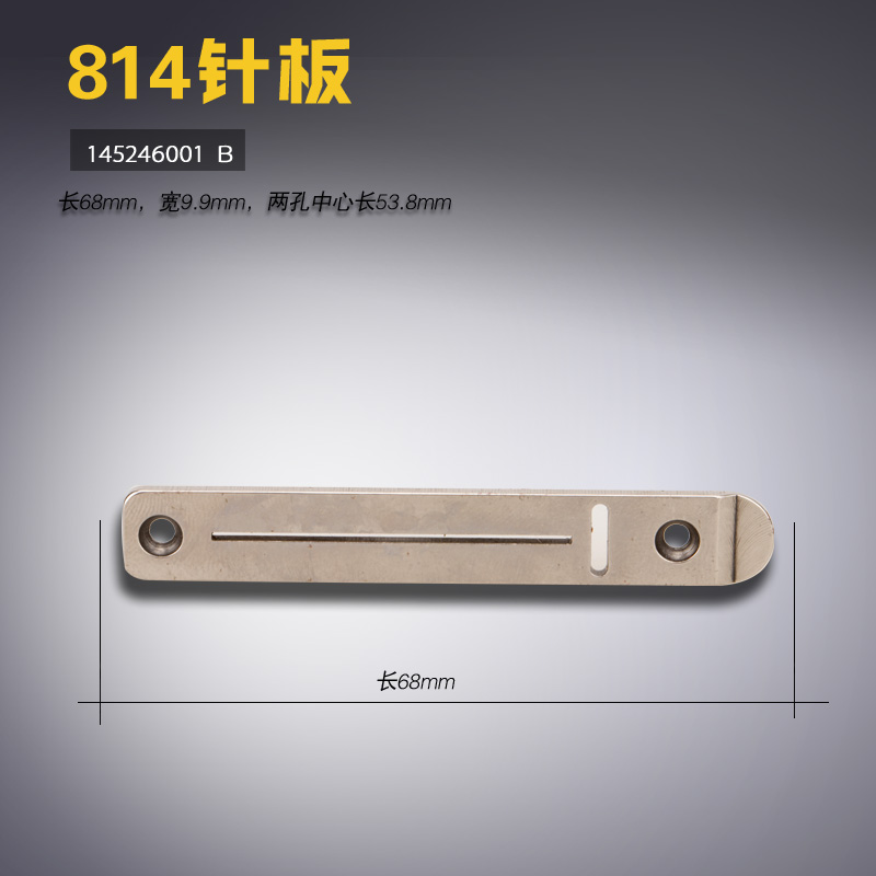 145246001 B FOR Brother 814 Buttonhole Machine Needle Plate Plane Needle Plate Sewing Machine Accessories