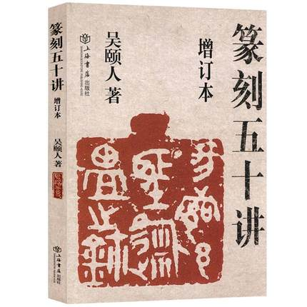 Introduction To Seal Engraving Cutting Book/ Chinese Study Calligraphy Painting Textbook