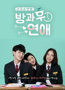 《放学后恋爱》2018年韩国爱情电视剧在线观看
