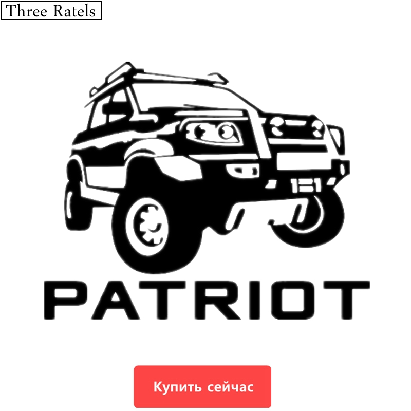 Three Ratels TZ-573 15.8*20cm 12.67*16cm 1-4 pieces  UAZ PATRIOT car sticker and decals funny stickers машинки autotime машина uaz patriot спорт