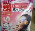 Envío gratis! japonés ojo vapor seco máscara Relex fatiga 14 unids