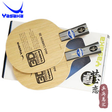 Original Yasaka yca max 3d table tennis blade hard carbon blade table tennis rackets carbon blade yasaka rackets racquet sports