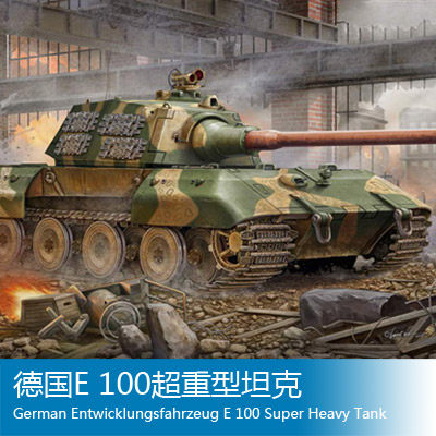 1 / 35 German heavy tank E100 plastic assembly model Assembly model Toys