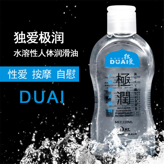 220ML Water Based Anal Lubricant oil for female personal lubricants  lubricant for gay men