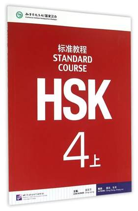 HSK Standard Course 4 A - Textbook Chinese Level Examination recommended books by Jiang Liping Fang Wang Feng Han 2017 new arrivel hsk standard course 3 chinese level examination recommended books learn chinese mandarin textbook