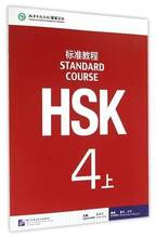 HSK Стандартный Курс 4-Учебник Китайского Языка Уровень Экзамен рекомендуемые книги Цзян Липин Фан Ван Фэн Хан