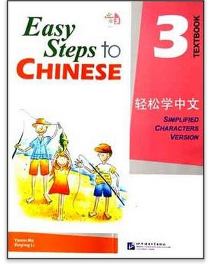 B-Easy Steps to Chinese Textbook 3 (English and Chinese Edition) learning chinese chinese textbook book new practical chinese reader 3 with english note and mp3 include 2nd edition