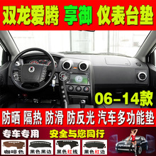 Dashmats car-styling accessories dashboard cover for Ssangyong ActYon Kyron 2006 2007  2011 2013 2014