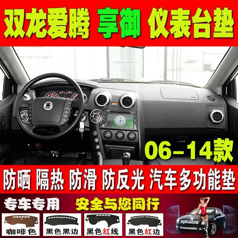 Dashmats voiture-styling accessoires couverture tableau de bord pour Ssangyong ActYon Kyron 2006 2007 2011 2013 2014