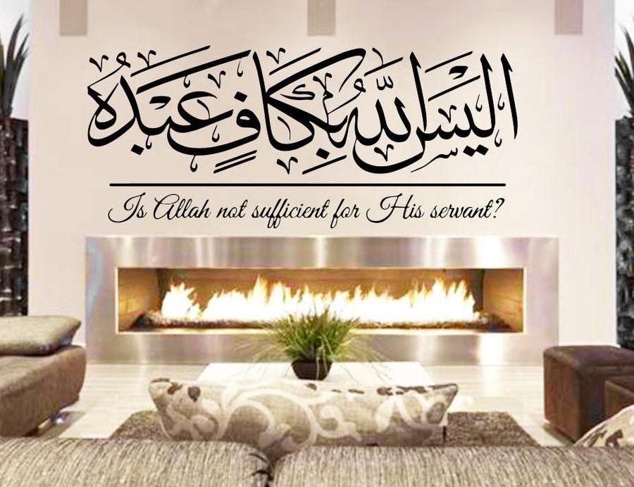 Large Islamic wall Art Islamic Wall Stickers Surah Ar-Rum Love /& Mercy Murals