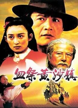《血祭黄沙镇》1993年中国大陆惊悚电影在线观看