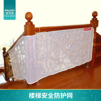 Babysafe Safety Rope Fence Balcony Stairs Decorative Net Cloth Child Safety Fence Stairs