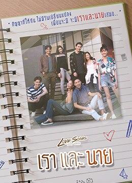 《情歌爱系列之我和你》2018年泰国爱情电视剧在线观看