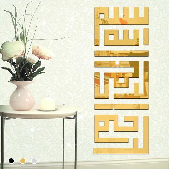 3D Home Wall Decoration PVC DIY Art Decals Acrylic Muslim Mirror ...