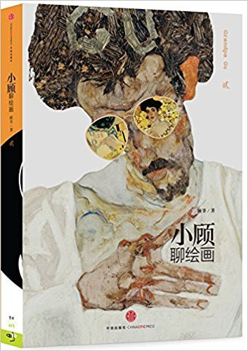 Xiao Gu Talks about Paintings II (Chinese Edition) catechetical talks