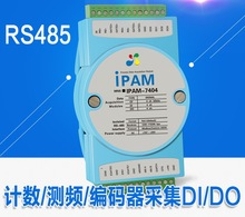 IPAM-7404 MODBUS rotary encoder counter / frequency conversion RS485 data acquisition DI/DO PWM wave pulse module pt100 pt1000 8 rtd high precision platinum resistance temperature acquisition module modbus rs485