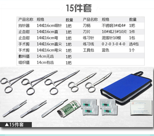 Image 3 - 8/12/15/20pcs/set 14cm Surgical suture tools, operation training instrument tool kit for Medical/science/Students